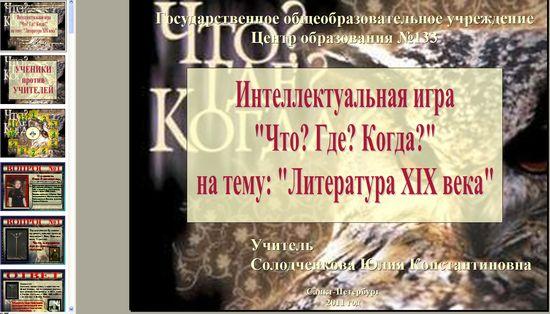 Презентация на тему литература 19 века