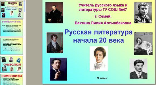 Литература 50 80 Годов Презентация