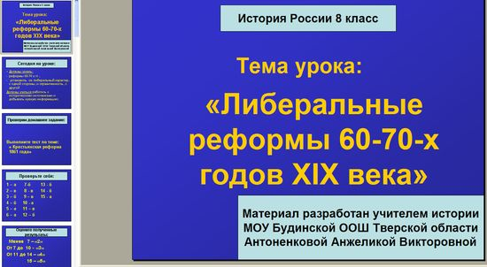 """Презентация на тему  """"Либеральные реформы 60-70-х годов XIX века """" по истории в формате powerpoint."""