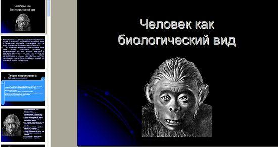 Шпаргалки По Теории Эволюции