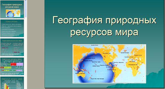 Презентация на тему география