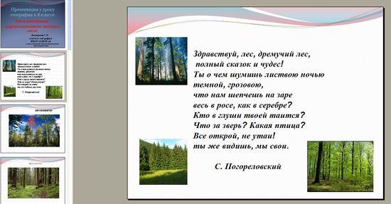 Презентация на тему смешанные леса