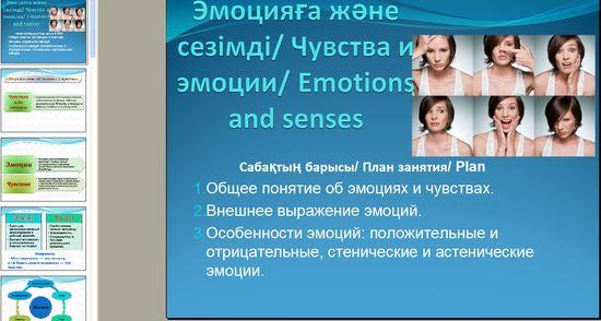 Стенические и астенические эмоции