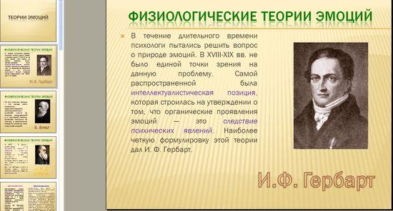 презентация на тему по: