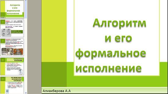 презентация алгоритм и его формальное исполнение 9 класс угринович.