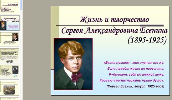 Презентация тему на биография гончаров