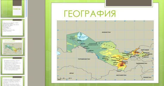 узбекистан знакомство по узбекиский