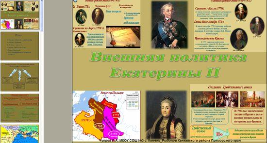 презентации по истории россии 7 класс внешняя политика екатерины второй