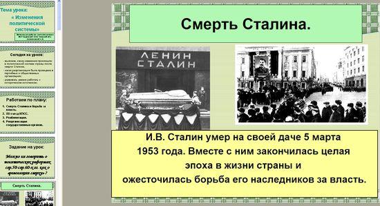 """Презентация на тему  """"Изменения политической системы после смерти Сталина """".  Смерть Сталина и борьба за власть."""