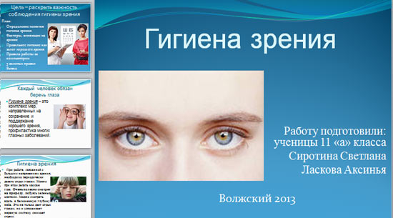 Презентация на тему Гигиена зрения ОБЖ Фрагменты из презентации