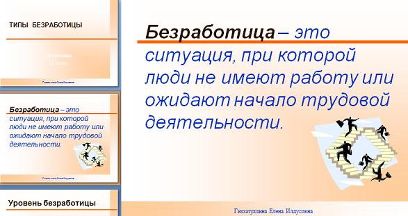 Класс безработица тему презентацию 8 на