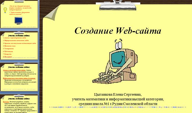 Создание сайтов презентацию бесплатные хостинг для сервера cs