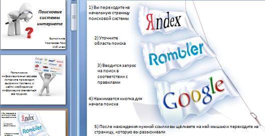 Скачать Реферат На Тему Поисковые Системы Интернета