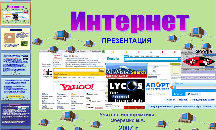 """Презентация на тему  """"Интернет и его история """" в формате powerpoint.  Информатика школьная.  07.05.2011."""