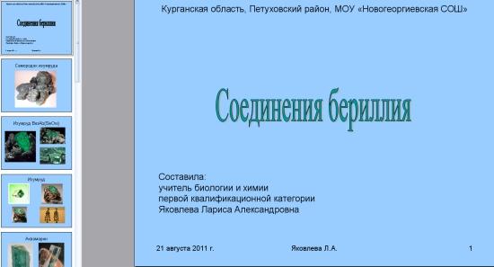 презентация на тему соединение резисторов
