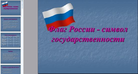флаг россии презентация