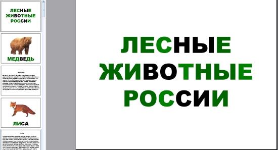 Животные россии в формате powerpoint