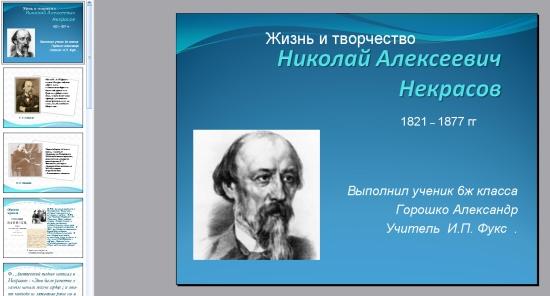 Презентация на тему некрасов поэт
