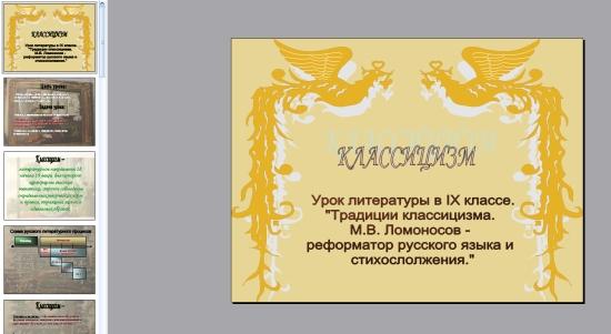 """Презентация на тему  """"М.В. Ломоносов - реформатор русского языка и стихосложения """" по литературе в формате powerpoint."""