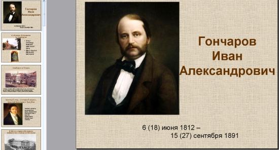бесплатно гончаров биография презентация