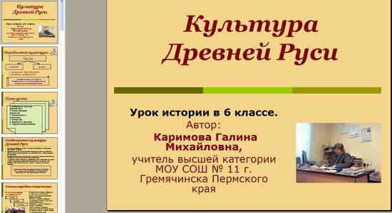Презентацию на тему народное искусство старой руси
